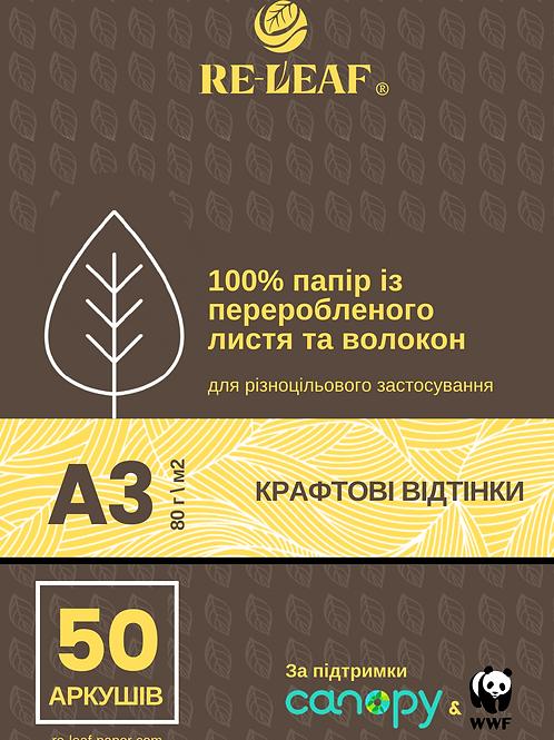 RE-leaf PAPER - Крафт відтінки (A3 x 50 аркушів)