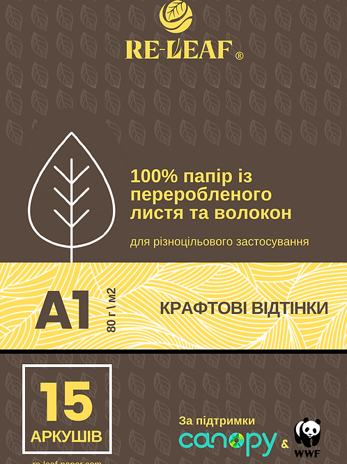 RE-leaf PAPER - Крафт відтінки (A1 x 15 аркушів)