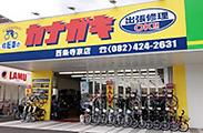 西条寺家店.png