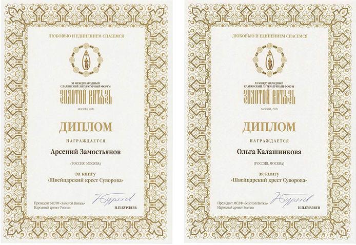 Дипломы Золотого Витязя АЗ и ОК.jpg