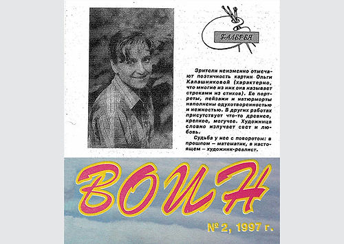 Копия Воин  1997.jpg