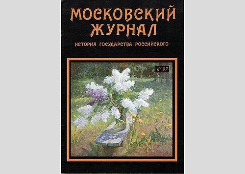Копия Моск журнал 1997.jpg