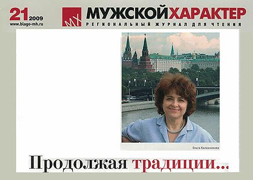 Копия фотомонтаж МУЖ ХАР копия.jpg