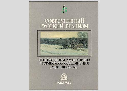 Копия Москворечье 1993  сайт.jpg