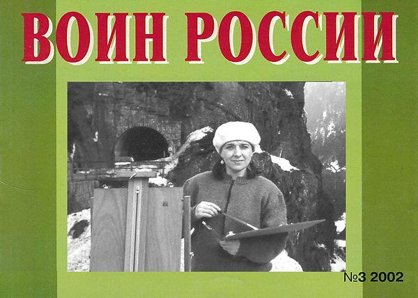Копия Воиг России 2002.jpg