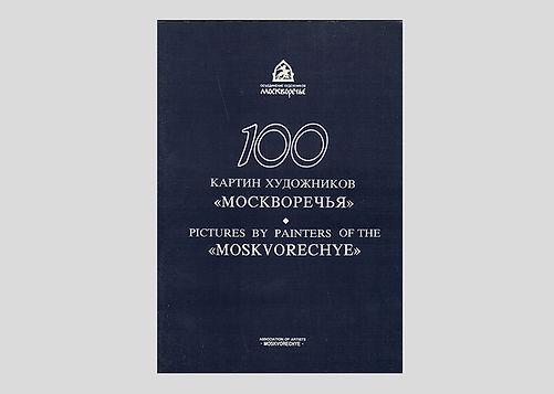 Копия 100 КАРТИН мОСКВОРЕЧЬЯ.jpg