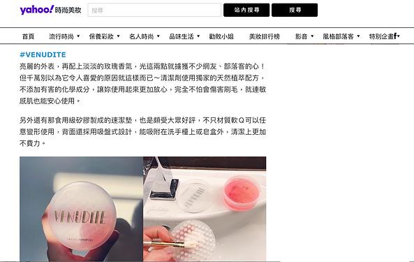 Yahoo時尚美妝.png