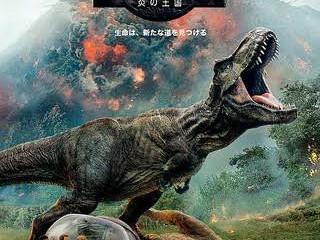 恐竜のやつ