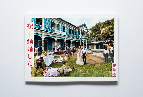 Just Married! / Tatsu Hanai