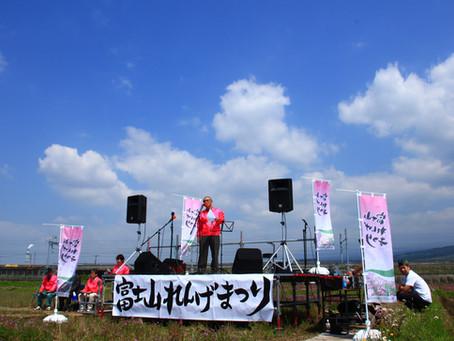 第2回 富士山れんげまつり 開催決定!