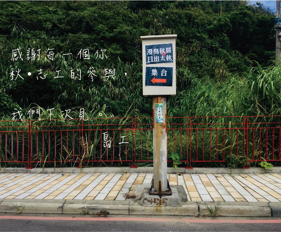 明年再見-01.jpg