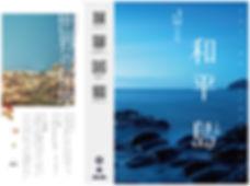 1222廠商回-日文摺頁DM42x28cm(外框)-01.jpg