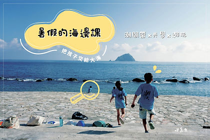2020 和平島暑假的海邊課_1.jpg