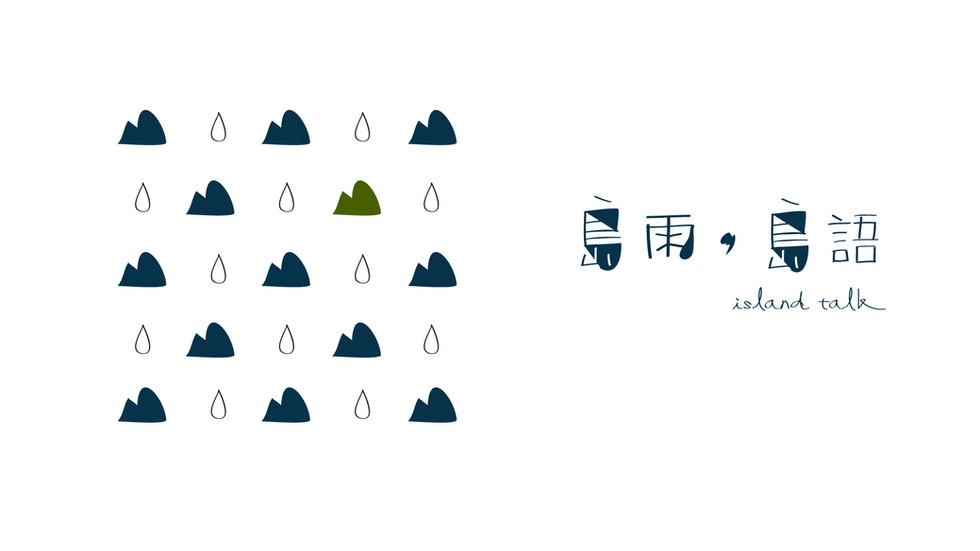 島 雨 島 語 | 島嶼小品詩集