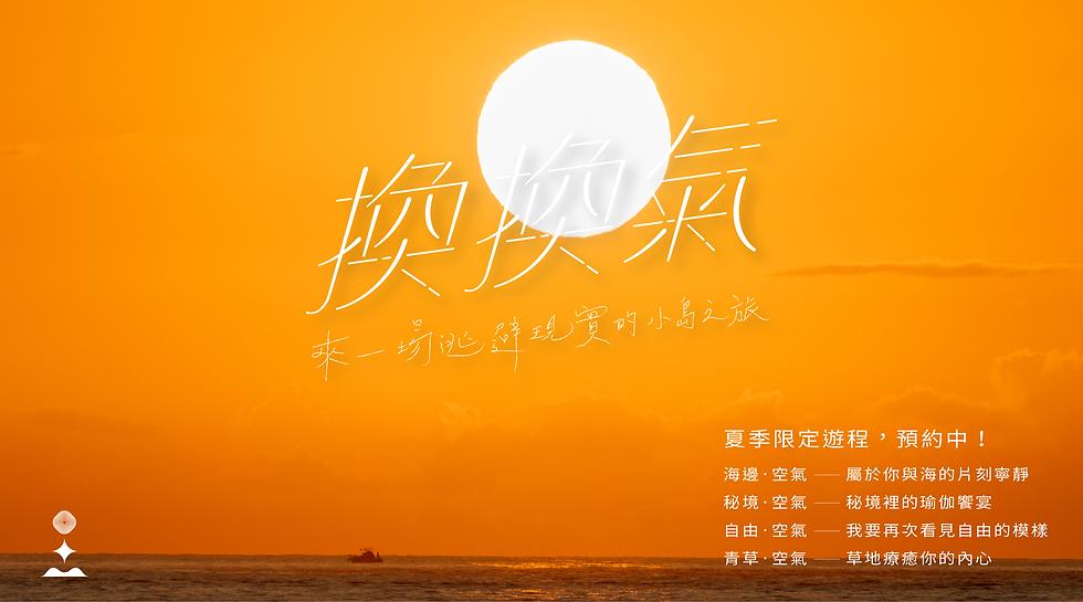 換換氣_官網_banner_01.png