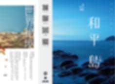 華年-1108-道林100P-四萬張-雙面-和平島摺頁DM完成尺寸42x28cm