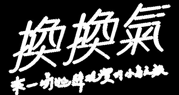 換換氣_logotype.png