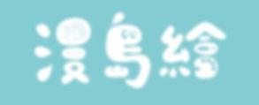 0929漫島繪03-02.jpg