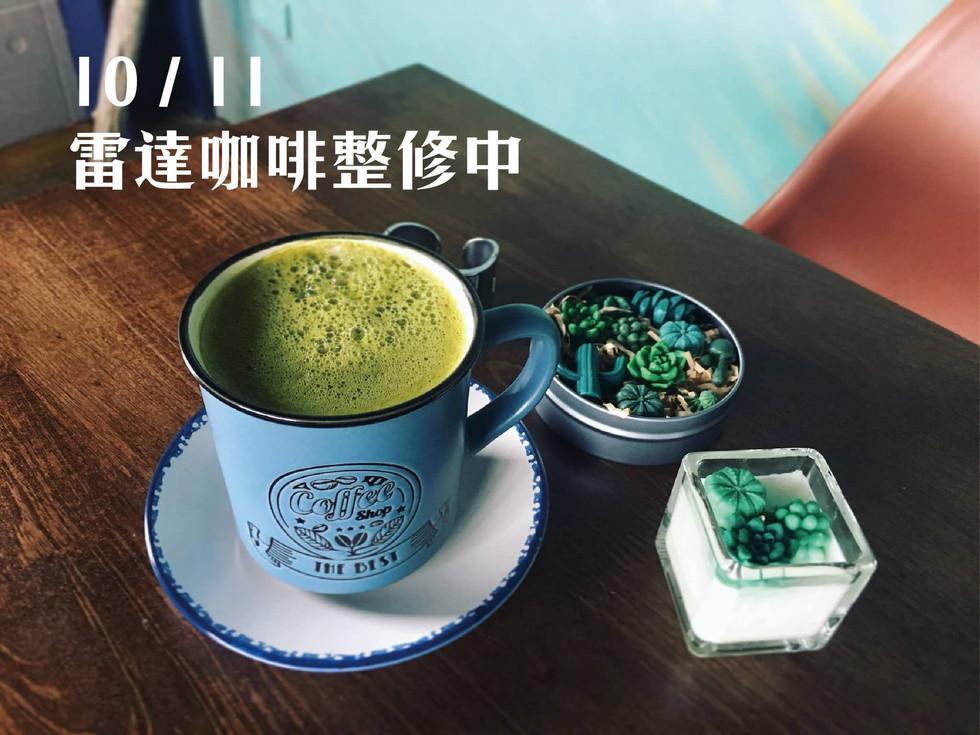  20181011 雷達站咖啡整修中 
