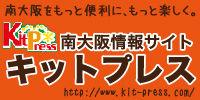 南大阪情報サイト キットプレス