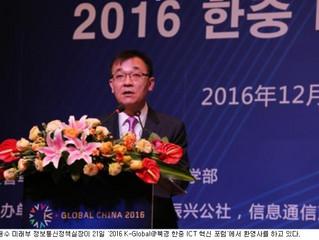 중기·스타트업, 中 663억 규모 투자 및 수출 '성과' 2016 K-Global@북경 성료