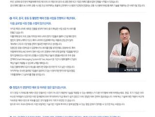 K-Global 블루시그널 우수사례 소개