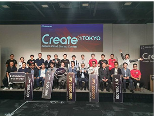 한국 스타트업, 2018 알리바바 국제창업대회 수상전망 밝아