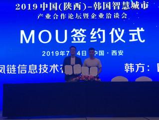 블루시그널-중국 화뤼그룹 'AI 스마트 교통시스템 개발' MOU