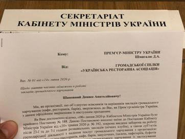 Новини УРА: до Прем'єр-міністра подано документ щодо зняття часових обмежень в роботі закладів