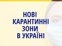 Нові карантинні зони в Україні