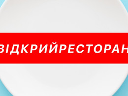 """ПРЕС-РЕЛІЗ """"Про проведення акції #відкрийресторани"""""""
