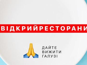 Рестораторы Украины устроили всеукраинский флешмоб #відкрийресторани