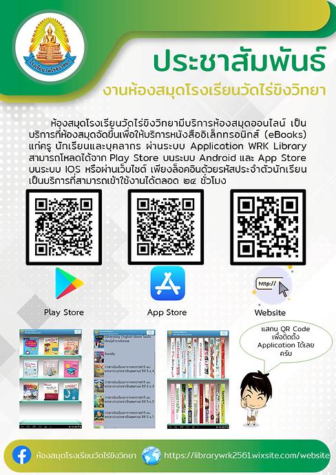 ประชาสัมพันธ์ eBook.png