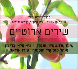 עונה 1 - תכנית 3