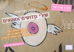 עונה 5 - תכנית 13