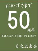 【おかげさまで 創業50周年!】