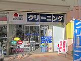 桶川マイン店