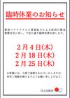 【臨時休業のお知らせ(桶川支店)】