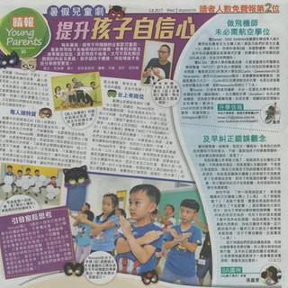 晴報:暑假兒童劇 提升孩子自信心.jpg