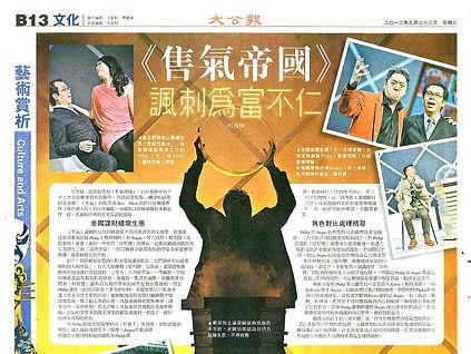 大公報評有骨戲:售氣帝國 諷刺為富不仁