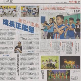 經濟日報_暑假兒童劇 成長正能量 _19-7-2017.jpg