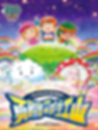 Rainbow_Promo1-01.jpg