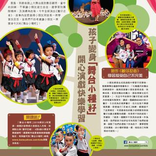U Magazine_開心演戲快樂學習_2-2-2018.jpg