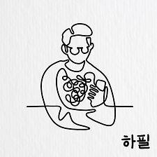 03 김기범_하필_자켓이미지.jpg