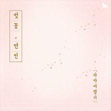 03 라마여행기_벚꽃, 연인_자켓이미지.jpg