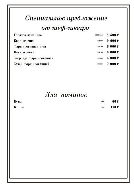 Банкетное меню на вынос_page-0007.jpg