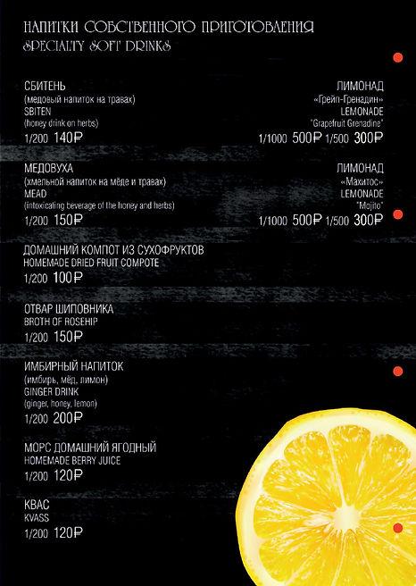 лимонады корр.jpg