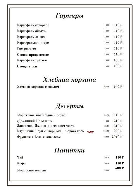 Банкетное меню на вынос_page-0006.jpg