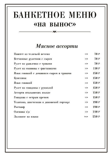 Банкетное меню на вынос_page-0001.jpg
