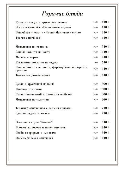 Банкетное меню на вынос_page-0005.jpg